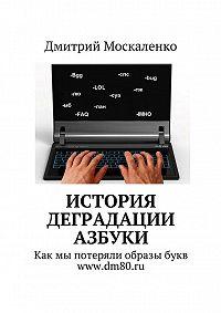 Дмитрий Москаленко - История деградации азбуки