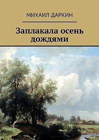 Михаил Даркин -Заплакала осень дождями