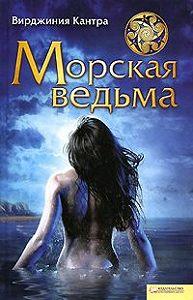 Вирджиния Кантра -Морская ведьма