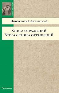 Иннокентий Анненский -Книга отражений. Вторая книга отражений