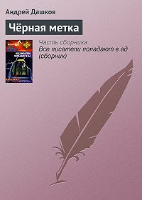 Андрей Дашков - Чёрная метка
