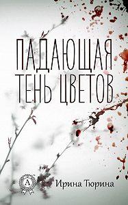 Ирина Тюрина -Падающая тень цветов