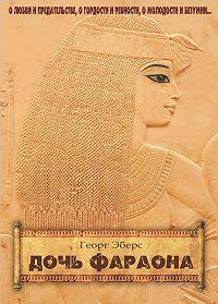 Георг Эберс -Дочь фараона
