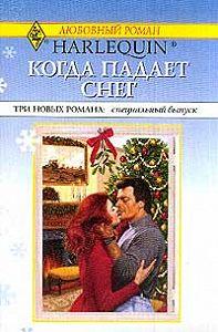 Линсдей Лонгфорд -Поцелуй, малыш и невеста под Рождество