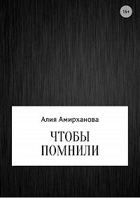 Алия Амирханова -Чтобы помнили