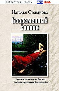 Наталья Ивановна Степанова - Современный сонник