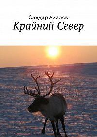Эльдар Ахадов, Эльдар Ахадов - Крайний Север