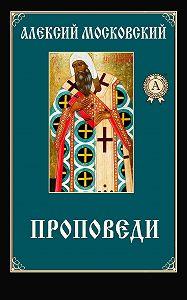 Алексий Святитель -Проповеди