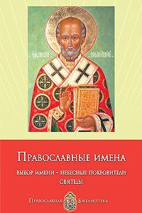 Анна Печерская -Православные имена. Выбор имени. Небесные покровители. Святцы
