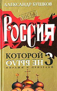 Александр Бушков -Россия, которой не было – 3. Миражи и призраки