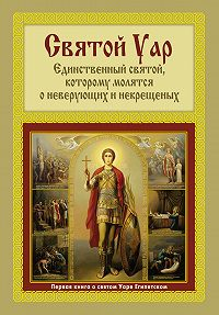 Анатолий Мацукевич - Святой Уар: Единственный святой, которому молятся о неверующих и некрещеных