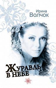 Ирина Волчок -Журавль в небе