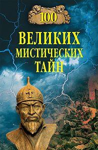 Анатолий Бернацкий -100 великих мистических тайн