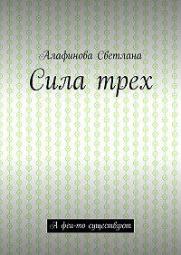 Светлана Алафинова -Силатрех. Афеи-то существуют