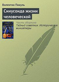 Валентин Пикуль -Синусоида жизни человеческой