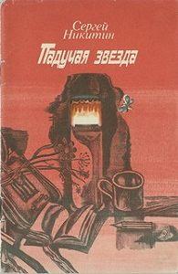 Сергей Никитин -Падучая звезда