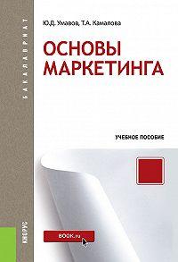 Татьяна Камалова, Юсуп Умавов - Основы маркетинга