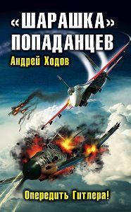 Андрей Ходов -«Шарашка» попаданцев. Опередить Гитлера!