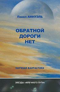 Павел Амнуэль -Обратной дороги нет (сборник)