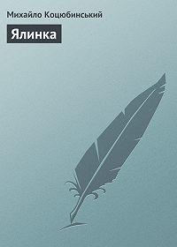 Михайло Коцюбинський -Ялинка