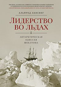 Альфред Лансинг -Лидерство во льдах. Антарктическая одиссея Шеклтона