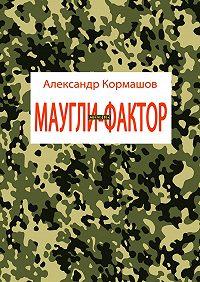 Александр Кормашов - Маугли-фактор