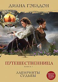 Диана Гэблдон -Путешественница. Книга 1. Лабиринты судьбы