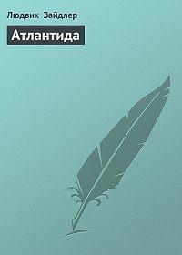 Людвик Зайдлер - Атлантида