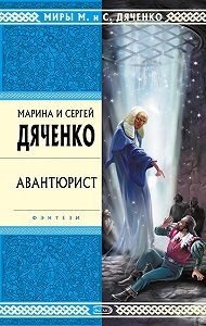 Марина и Сергей Дяченко -Авантюрист