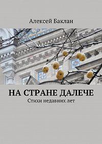 Алексей Баклан - Настране далече