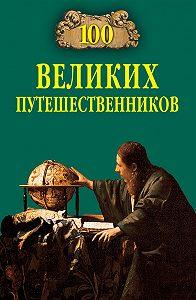 Игорь Муромов -100 великих путешественников