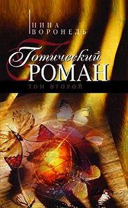 Нина Воронель - Готический роман. Том 2