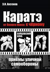 Эдуард Игоревич Аксенов - Каратэ: от белого пояса к черному. Традиционная техника и приемы уличной самозащиты