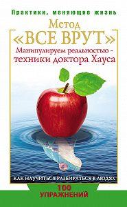 Светлана Кузина - Метод «Все врут». Манипулируем реальностью – техники доктора Хауса