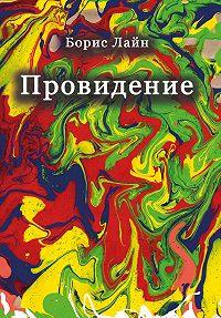Борис Лайн -Провидение