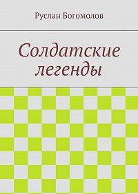 Руслан Богомолов -Солдатские легенды