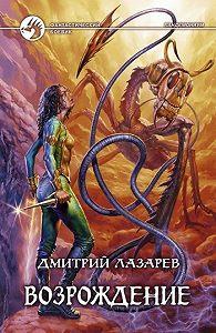 Дмитрий Лазарев -Возрождение