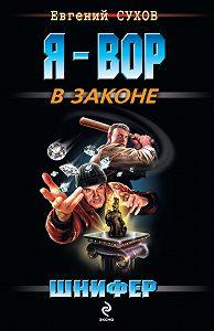 Евгений Сухов -Шнифер