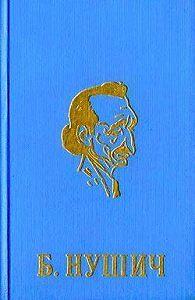 Бранислав  Нушич -Первая сербская комиссия