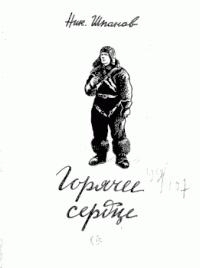 Николай Шпанов -Человек в очках