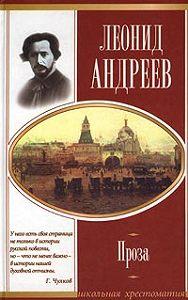 Леонид Андреев -Ангелочек