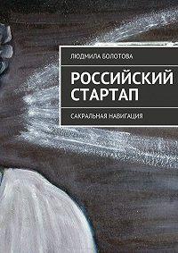 Людмила Болотова -Российский стартап