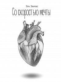 Юлия Токарева -Со скоростью мечты (иллюстрированный сборник короткой прозы и поэзии)