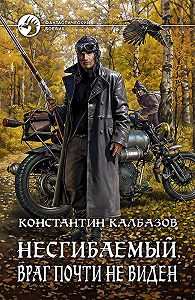 Константин Калбазов -Несгибаемый. Враг почти не виден