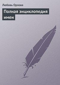 Любовь Орлова -Полная энциклопедия имен