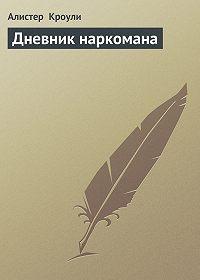 Алистер Кроули - Дневник наркомана