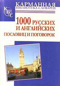 А. И. Григорьева - 1000 русских и английских пословиц и поговорок