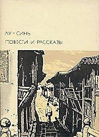 Лу Синь -Предисловие к сборнику «Клич»