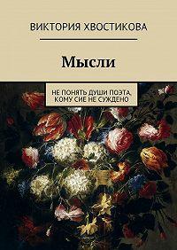 Виктория Хвостикова -Мысли