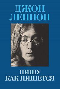 Джон  Леннон -Пишу как пишется